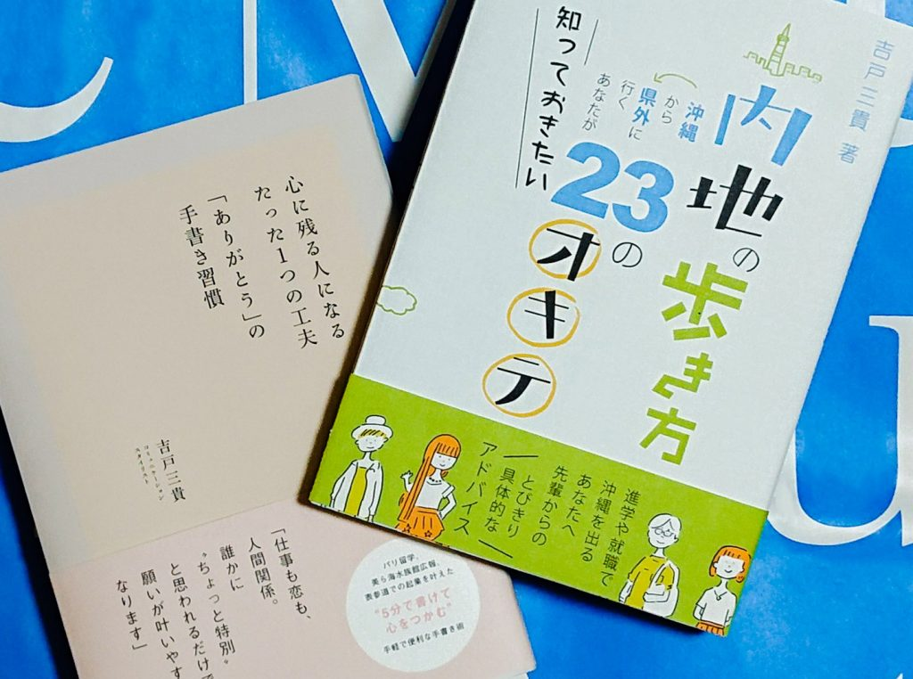 吉戸さんが出版された本。出版パーティには水族館時代の元同僚も参加してくれたそう