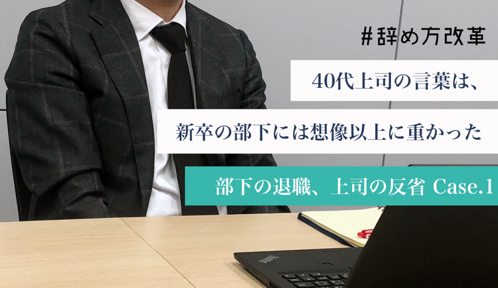 大手IT企業の営業部で働く志田 宏光さん(仮名)