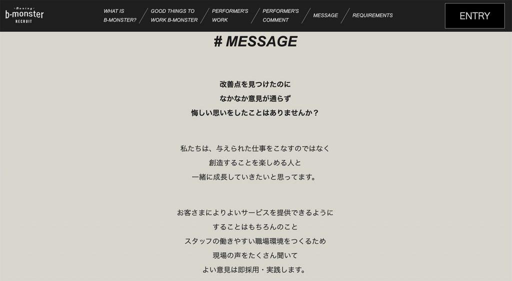 b-monsterリクルートページのメッセージ