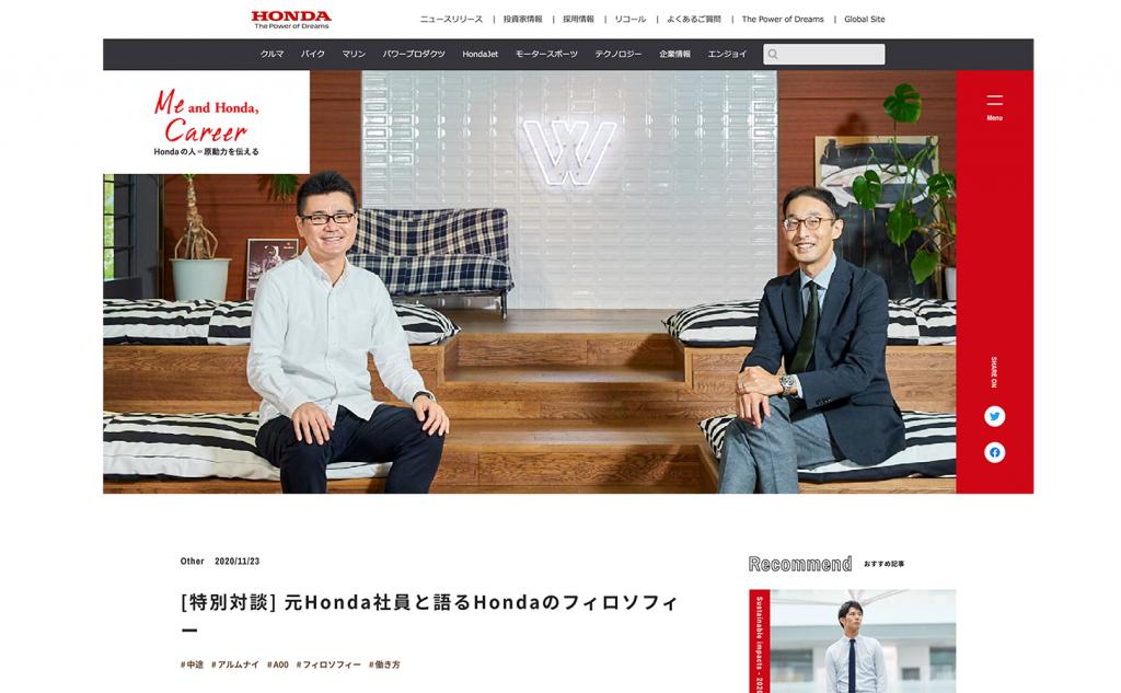[特別対談] 元Honda社員と語るHondaのフィロソフィー(本田技研工業ウェブサイトより)