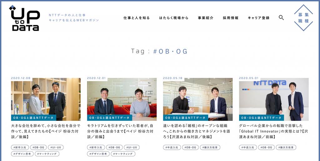OB・OGと語るNTTデータ(NTTデータウェブサイトより)