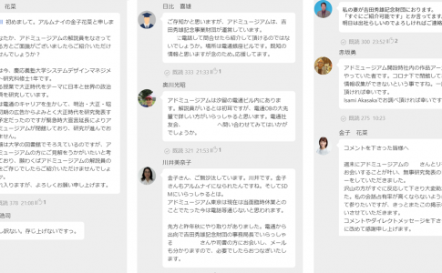 【アルムナイネットワーク活用事例】電通アルムナイネットワークで人探しに成功