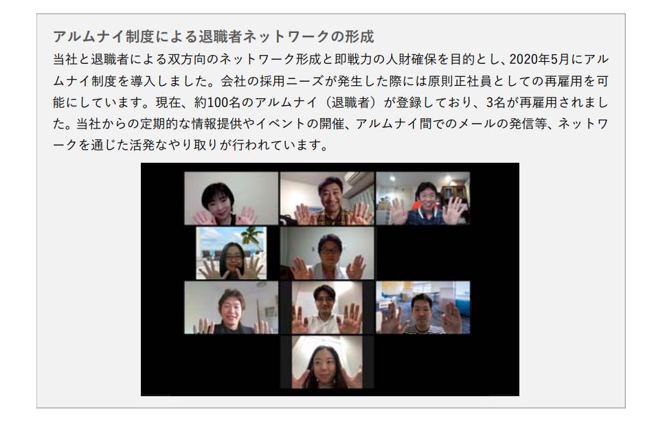 中外製薬「アニュアルレポート2020 活動編」より